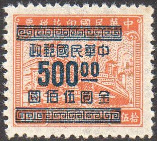 Stamps China Transportation Revenue Postal Surcharges