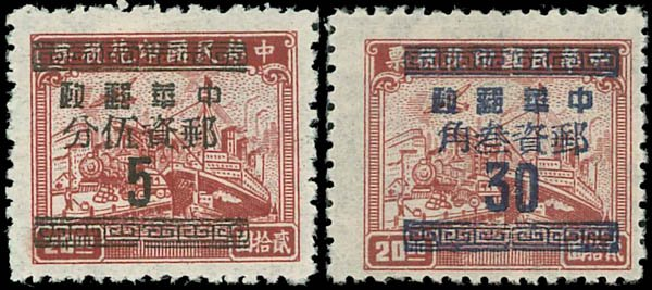 China Stamps Silver Yuan Hupeh Province Transportation Revenue