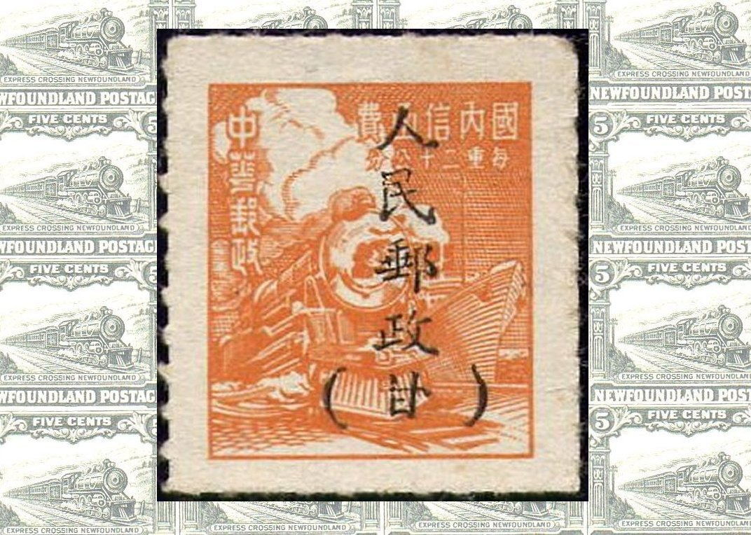 China Unit Stamps 1949 (Train)